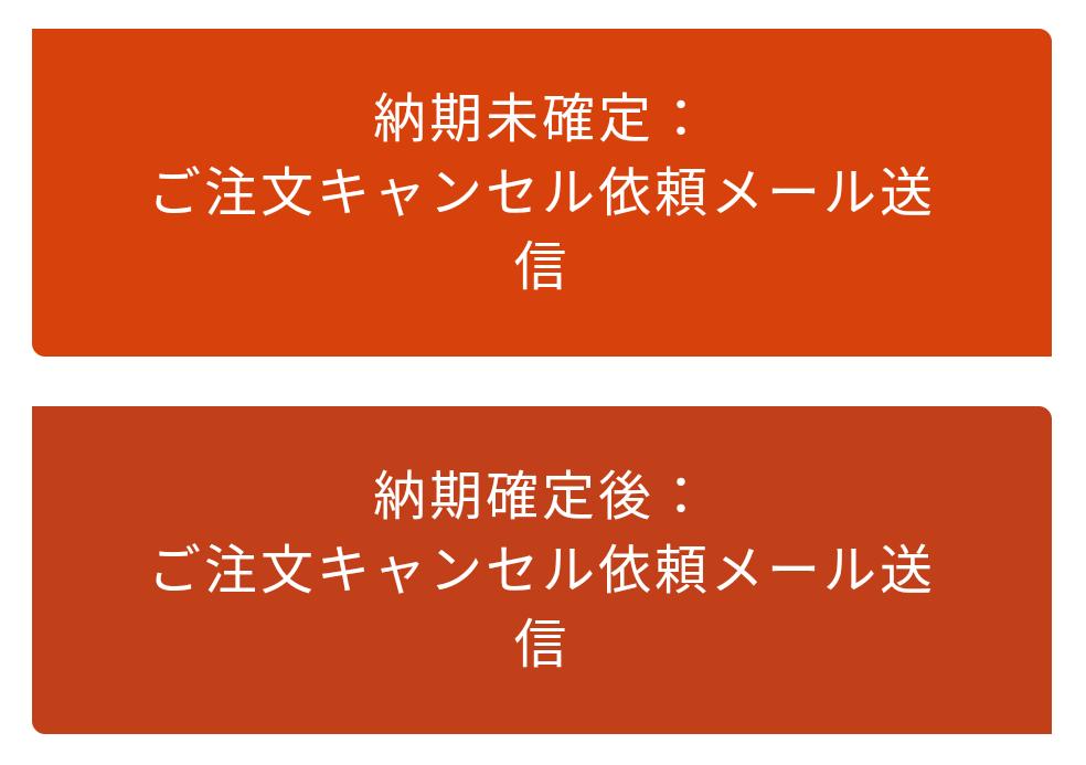 hpダイレクト キャンセル画面
