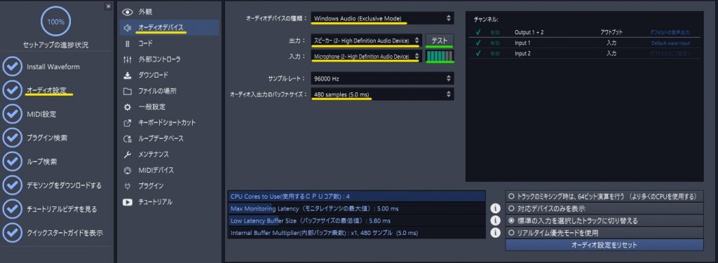 Waveform free オーディオ設定